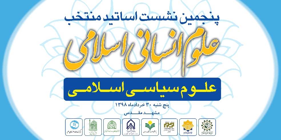 2222222 - گزارش تصویری پنجمین نشست اساتید منتخب علوم انسانی اسلامی