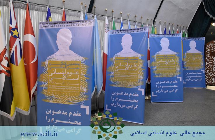 0000 - گزارش تصویری افتتاحیه پنجمین کنگره بین المللی علوم انسانی اسلامی