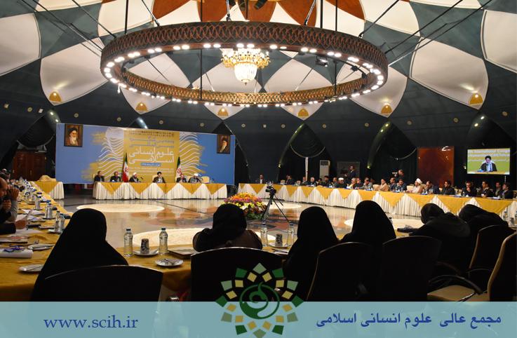 13 - گزارش تصویری افتتاحیه پنجمین کنگره بین المللی علوم انسانی اسلامی