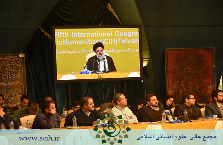 14 - گزارش تصویری افتتاحیه پنجمین کنگره بین المللی علوم انسانی اسلامی