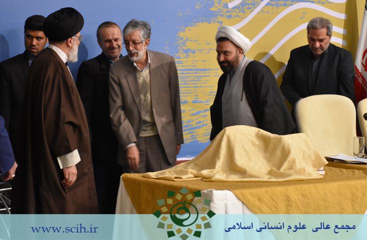 17 - گزارش تصویری افتتاحیه پنجمین کنگره بین المللی علوم انسانی اسلامی