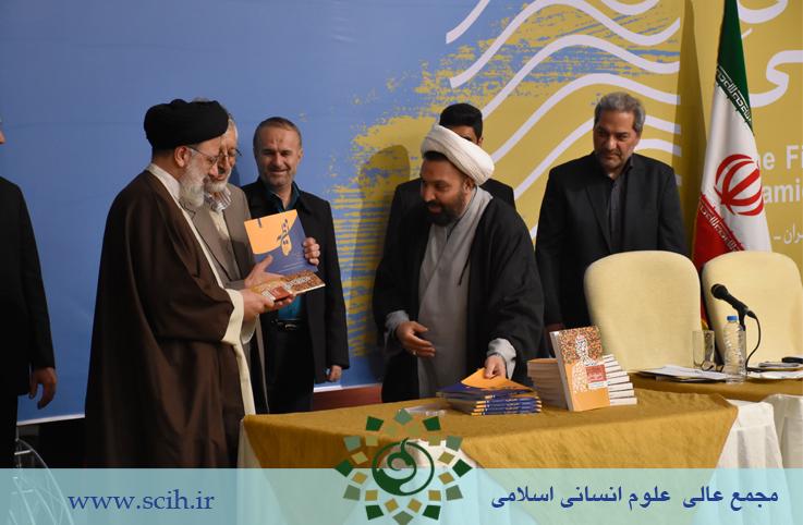 20 - گزارش تصویری افتتاحیه پنجمین کنگره بین المللی علوم انسانی اسلامی