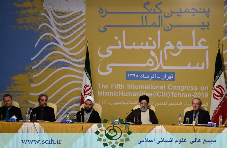 3 - گزارش تصویری افتتاحیه پنجمین کنگره بین المللی علوم انسانی اسلامی