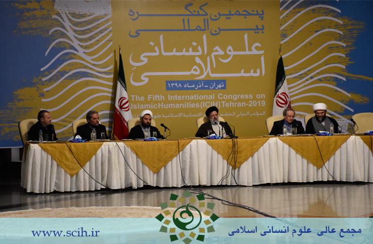 9 - گزارش تصویری افتتاحیه پنجمین کنگره بین المللی علوم انسانی اسلامی