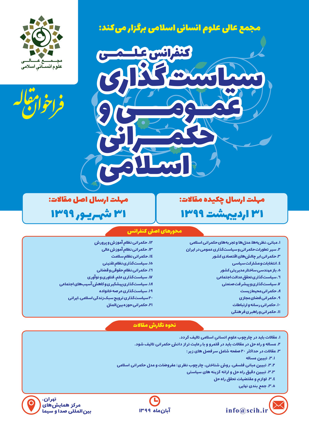 poster final9812211 - کنفرانس علمی سیاستگذاری عمومی و حکمرانی اسلامی برگزار میشود