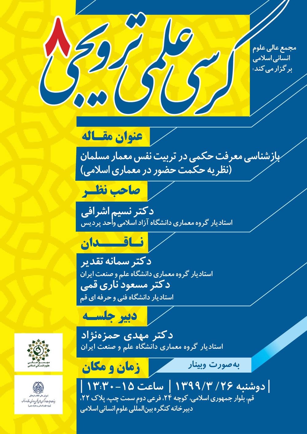 Korsi899903241 - هشتمین کرسی ترویجی مجمع عالی علوم انسانی اسلامی برگزار میشود
