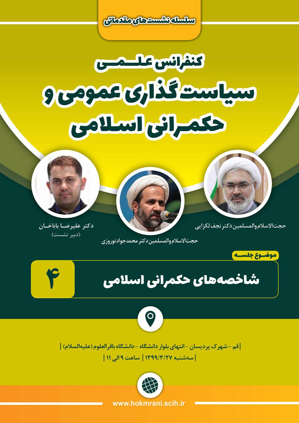 mizgerd49903241 - چهارمین نشست از سلسله نشستهای مقدماتی کنفرانس علمی سیاستگذاری عمومی و حکمرانی اسلامی برگزار میشود