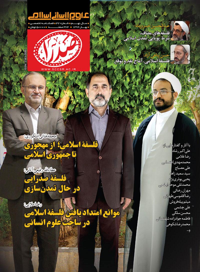 COVER32990429 - سی و دومین شماره فصلنامه تخصصی علوم انسانی اسلامی صدرا منتشر شد