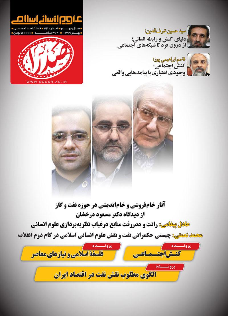 COVER32back990429 - سی و دومین شماره فصلنامه تخصصی علوم انسانی اسلامی صدرا منتشر شد