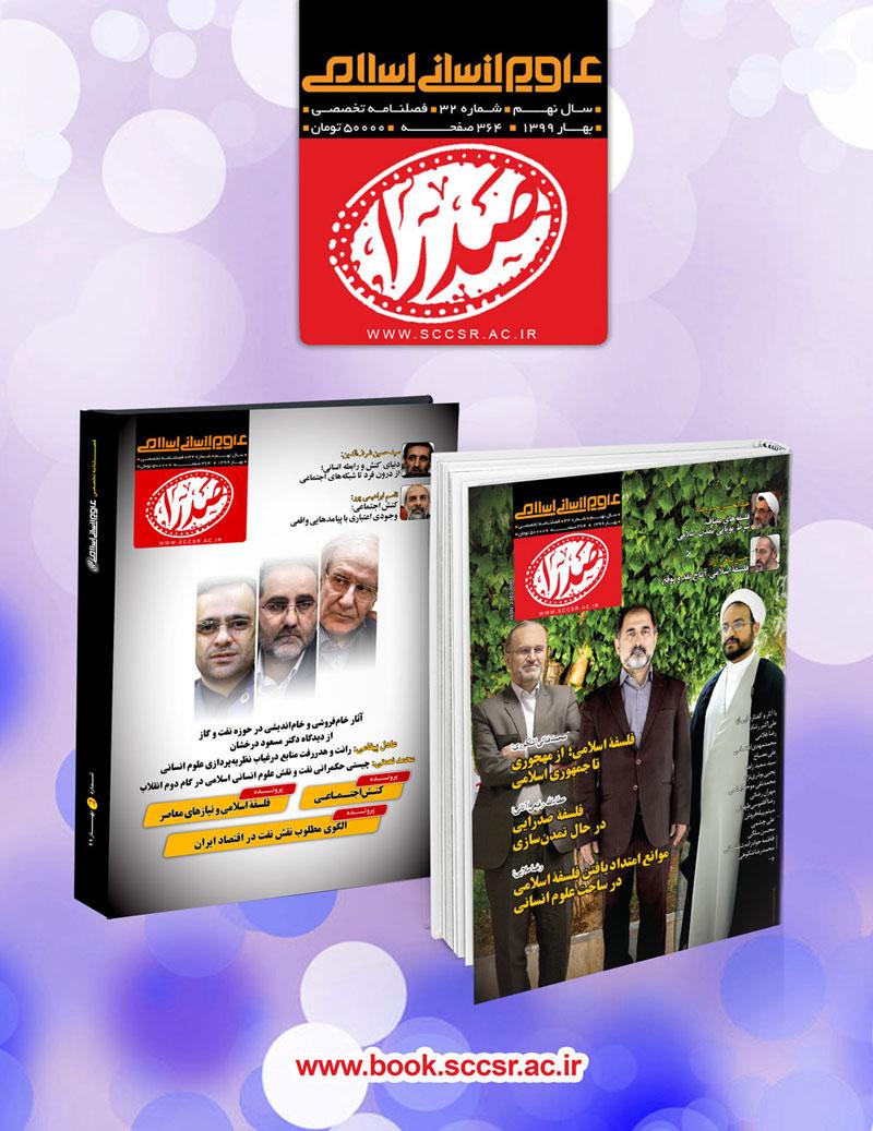 mag32cover3d990429 - سی و دومین شماره فصلنامه تخصصی علوم انسانی اسلامی صدرا منتشر شد