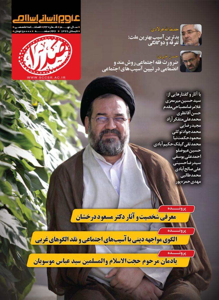 magazine new cover33 back 746x1024 1 - سی و سومین شماره فصلنامه تخصصی علوم انسانی اسلامی صدرا منتشر شد
