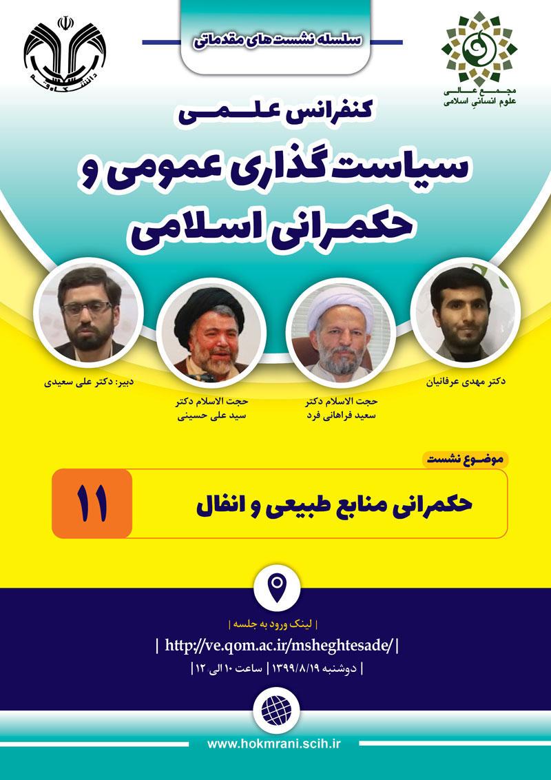Mizgerd11990819 2 - یازدهمین نشست از سلسله نشستهای مقدماتی کنفرانس علمی سیاستگذاری عمومی و حکمرانی اسلامی برگزار میشود