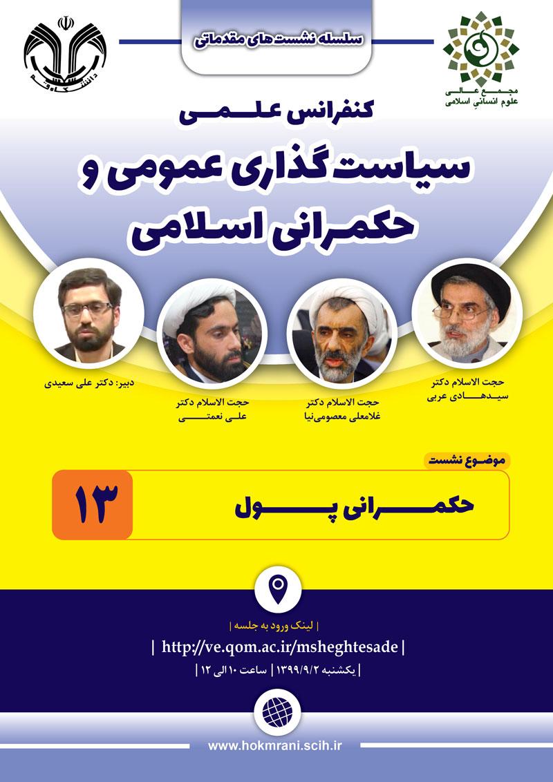 Mizgerd139908281 - سیزدهمین نشست از سلسله نشستهای مقدماتی کنفرانس علمی سیاستگذاری عمومی و حکمرانی اسلامی برگزار میشود