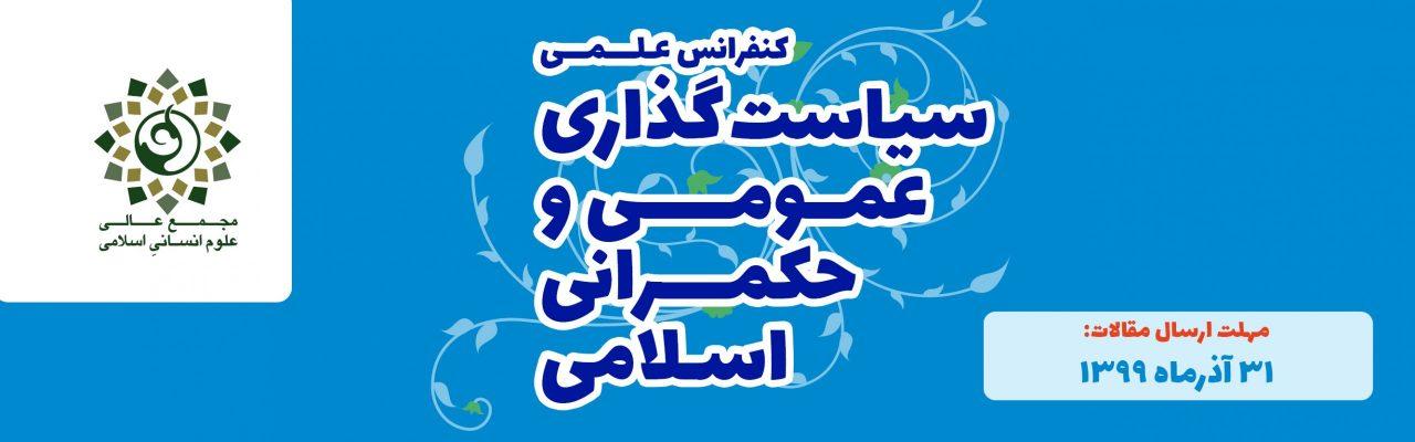 کنفرانس علمی سیاست گذاری عمومی و حکمرانی اسلامی