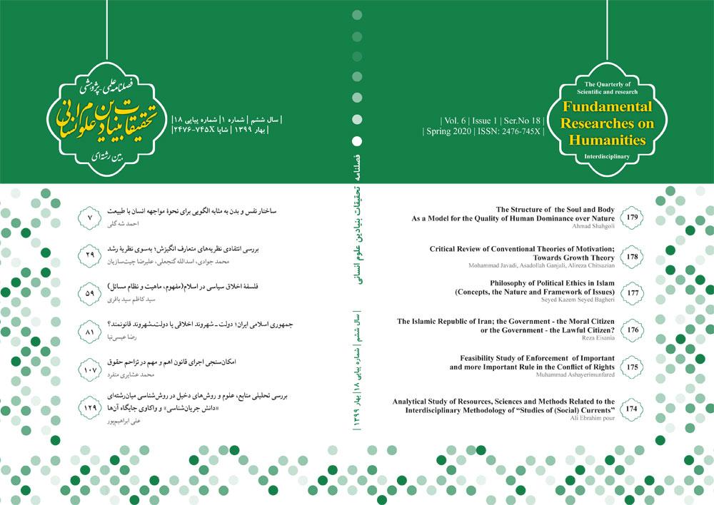 Bonyadin 018 cover991011 - هجدهمین شمارهی فصلنامه علمی ـ پژوهشی تحقیقات بنیادین علوم انسانی منتشر شد