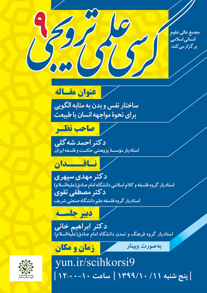 Korsi099910101 - نهمین کرسی ترویجی مجمع عالی علوم انسانی اسلامی برگزار میشود