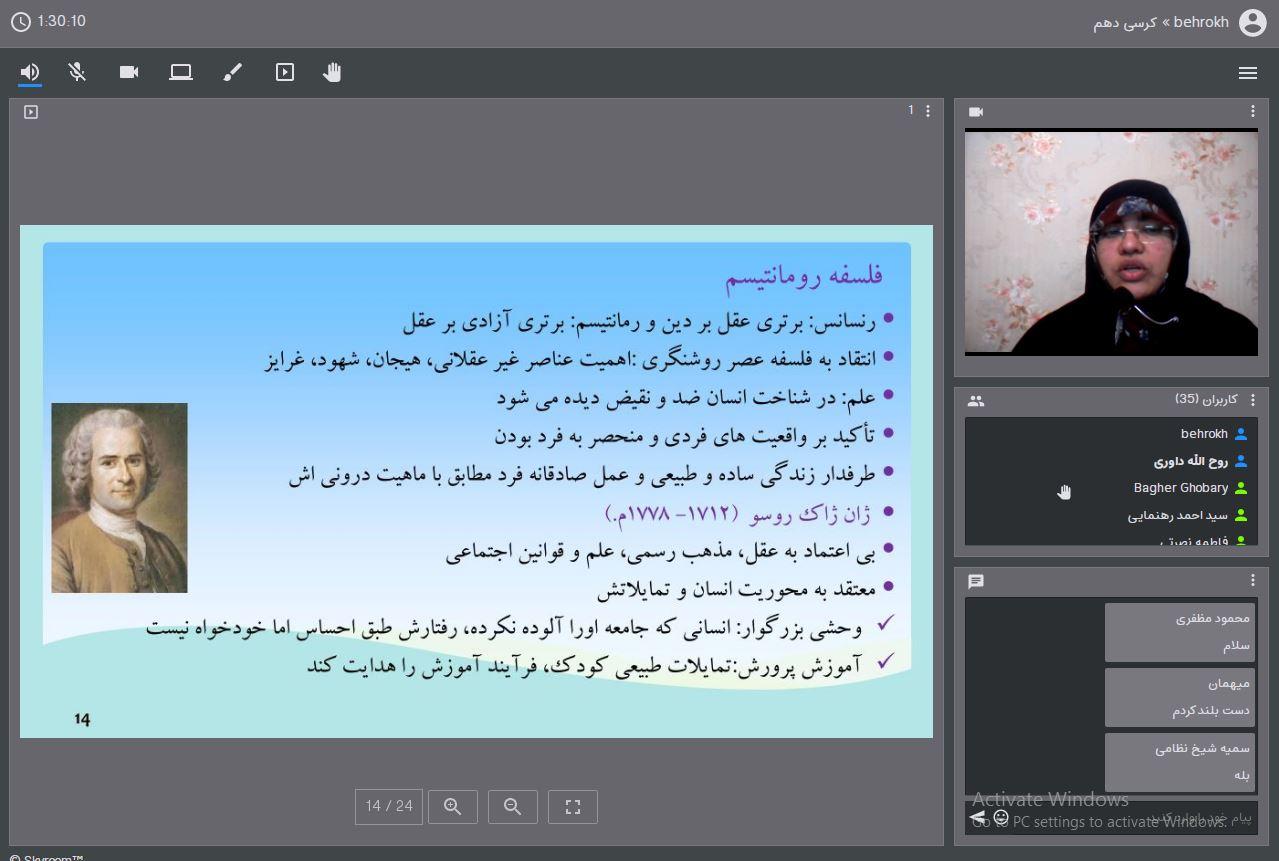 Capture6 - گزارشی از کرسی علمی ترویجی نقش فلسفه در علم روان شناسی و شکل گیری روانشناسی اسلامی
