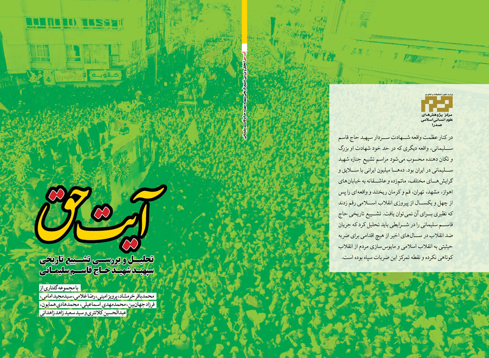 cover AyatHagh9910111 - کتاب «آیت حق» منتشر شد