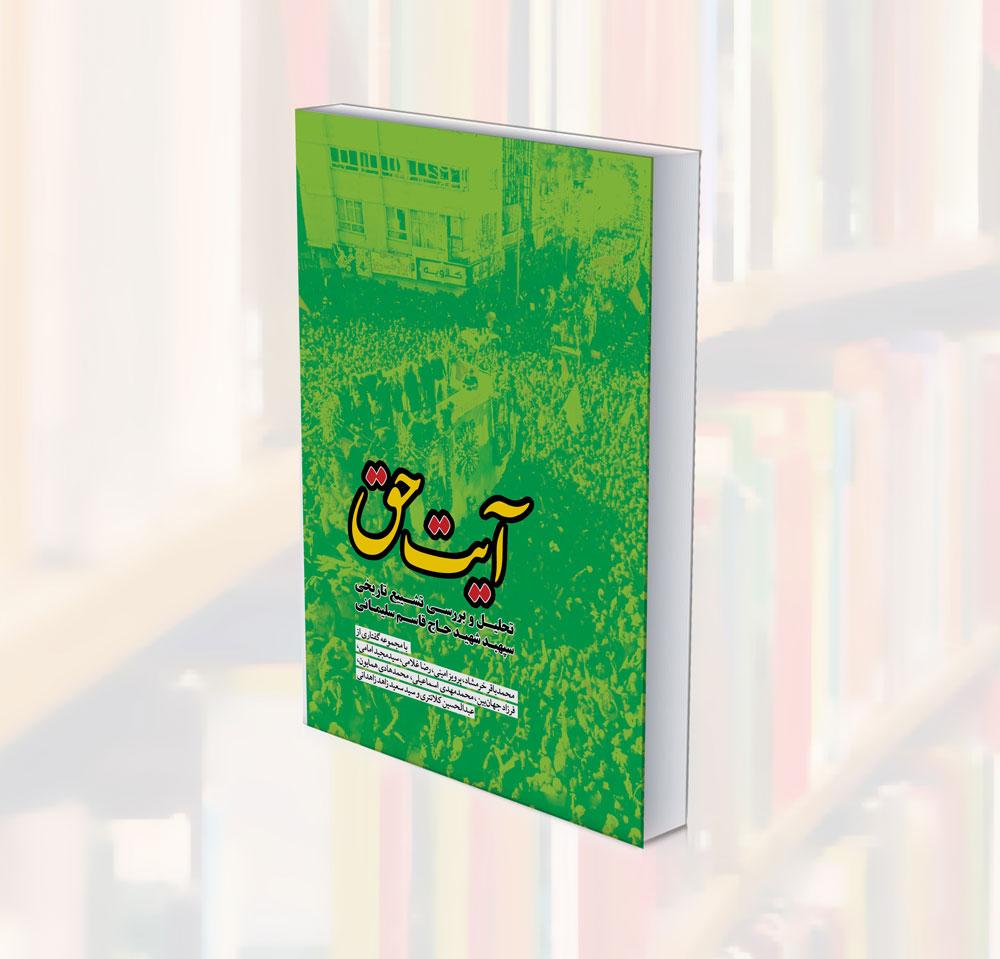 cover AyatHagh9910112 - کتاب «آیت حق» منتشر شد