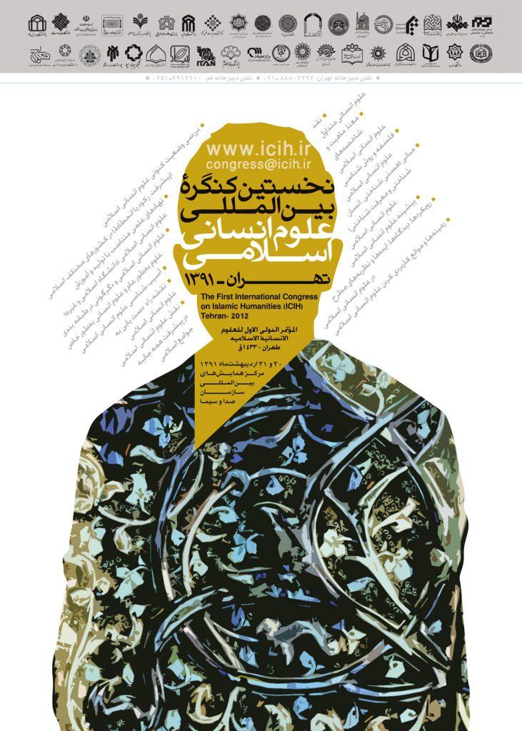 kongereh1991102 - نگاهی گذرا بر پنج دوره برگزاری کنگره بینالمللی علوم انسانی اسلامی