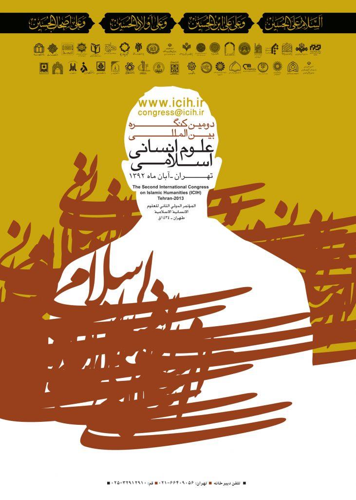 kongereh2991102 - نگاهی گذرا بر پنج دوره برگزاری کنگره بینالمللی علوم انسانی اسلامی