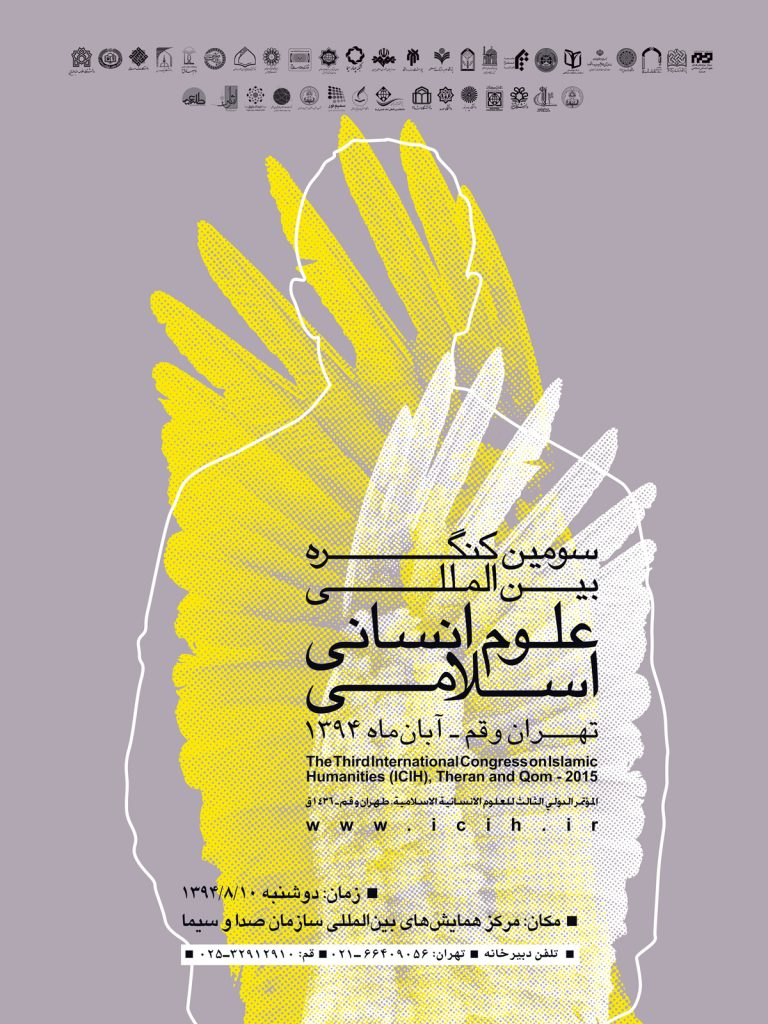kongereh3991102 - نگاهی گذرا بر پنج دوره برگزاری کنگره بینالمللی علوم انسانی اسلامی