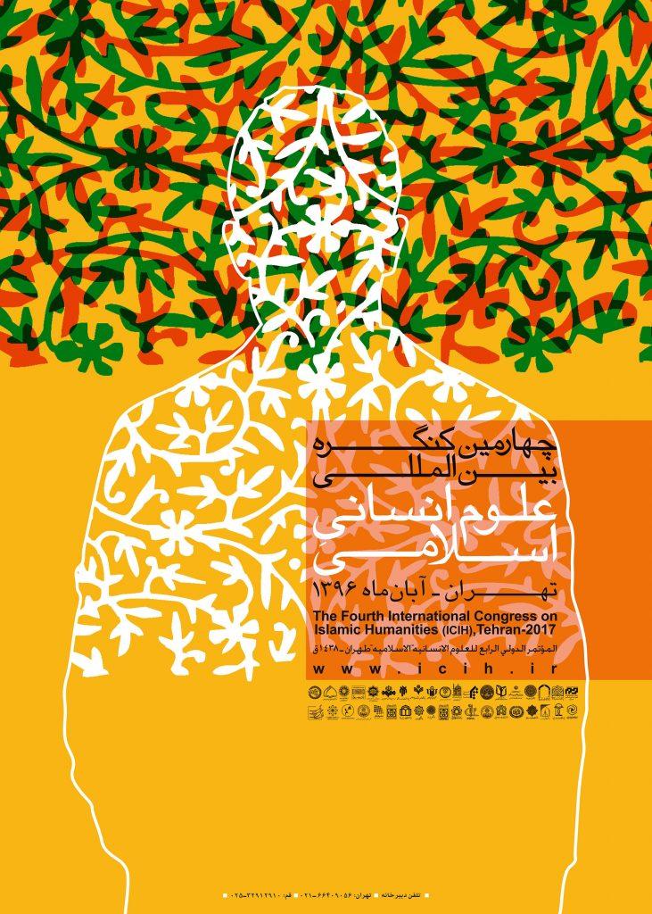 kongereh4991102 - نگاهی گذرا بر پنج دوره برگزاری کنگره بینالمللی علوم انسانی اسلامی