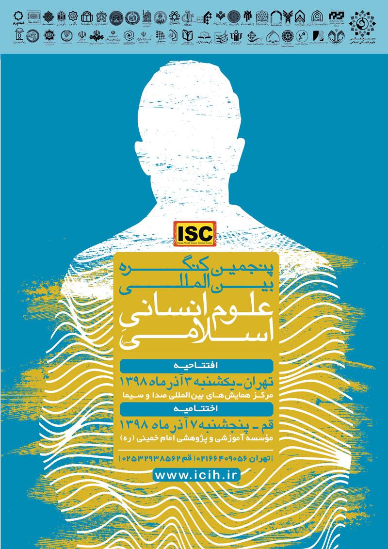 kongereh5991102 - نگاهی گذرا بر پنج دوره برگزاری کنگره بینالمللی علوم انسانی اسلامی