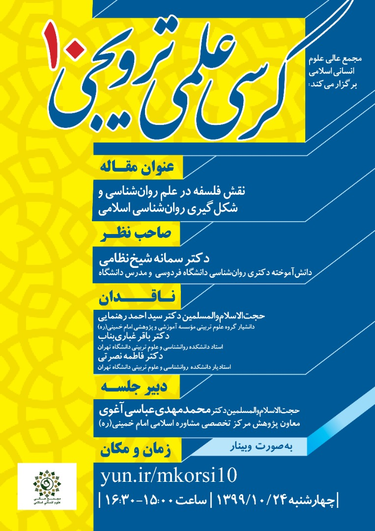 korsi109910243 - دهمین کرسی ترویجی مجمع عالی علوم انسانی اسلامی برگزار میشود