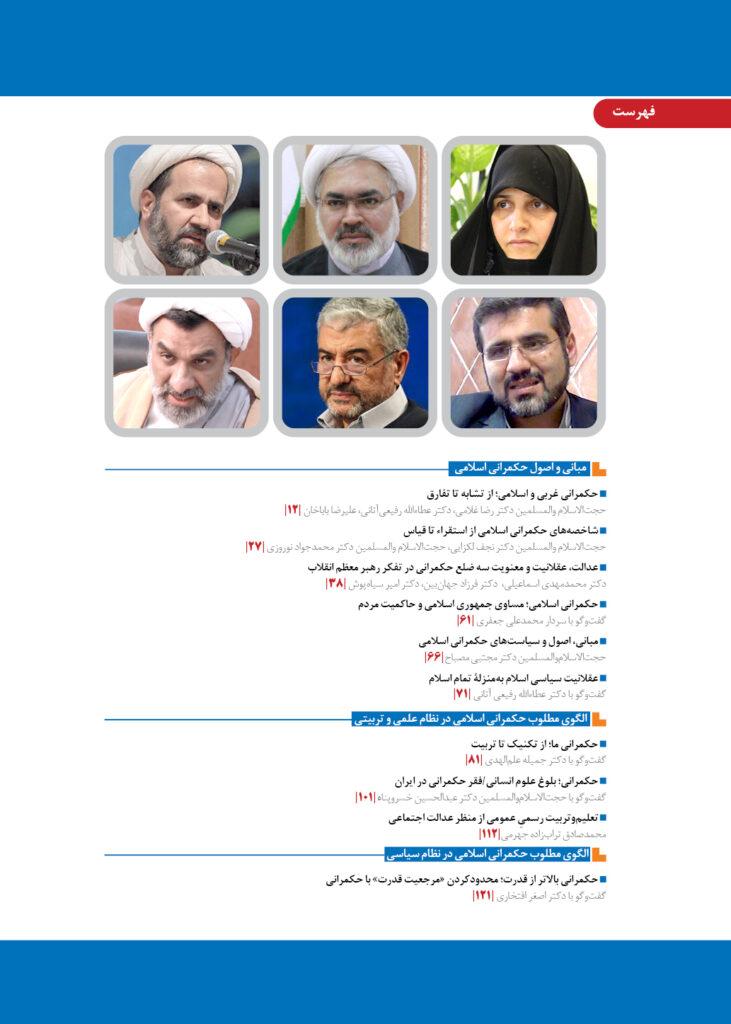 mag 034 V02 ر072 731x1024 1 - سی و چهارمین شماره فصلنامه تخصصی علوم انسانی اسلامی صدرا منتشر شد