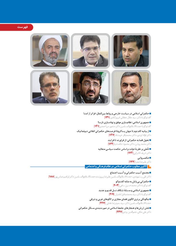 mag 034 V02 ر073 731x1024 1 - سی و چهارمین شماره فصلنامه تخصصی علوم انسانی اسلامی صدرا منتشر شد
