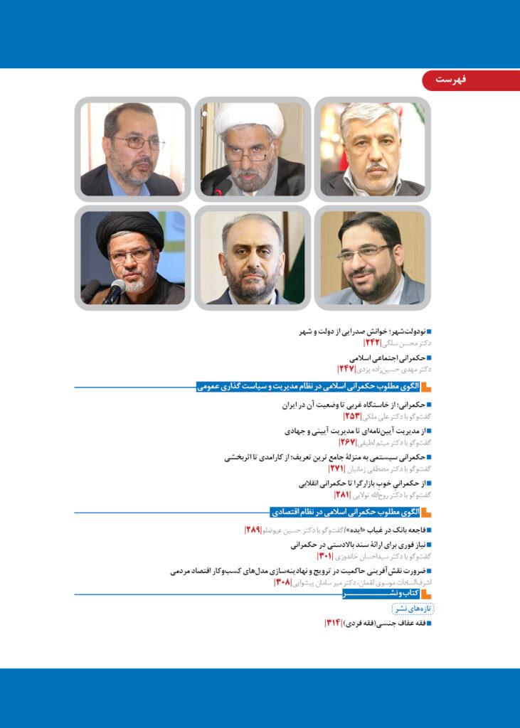 mag 034 V02 ر074 731x1024 1 - سی و چهارمین شماره فصلنامه تخصصی علوم انسانی اسلامی صدرا منتشر شد