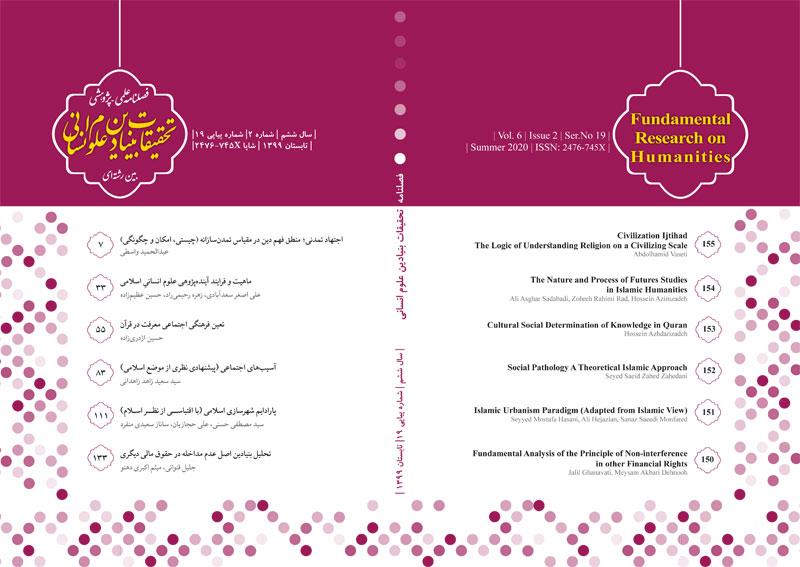 Bonyadin 019 cover - نوزدهمین شمارهی فصلنامه علمی ـ پژوهشی تحقیقات بنیادین علوم انسانی منتشر شد