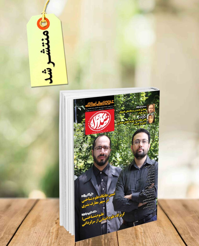 sadra359912282 - سی و پنجمین شماره فصلنامه تخصصی علوم انسانی اسلامی صدرا منتشر شد