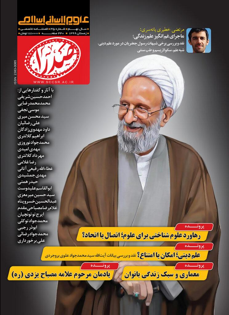 sadra359912283 - سی و پنجمین شماره فصلنامه تخصصی علوم انسانی اسلامی صدرا منتشر شد