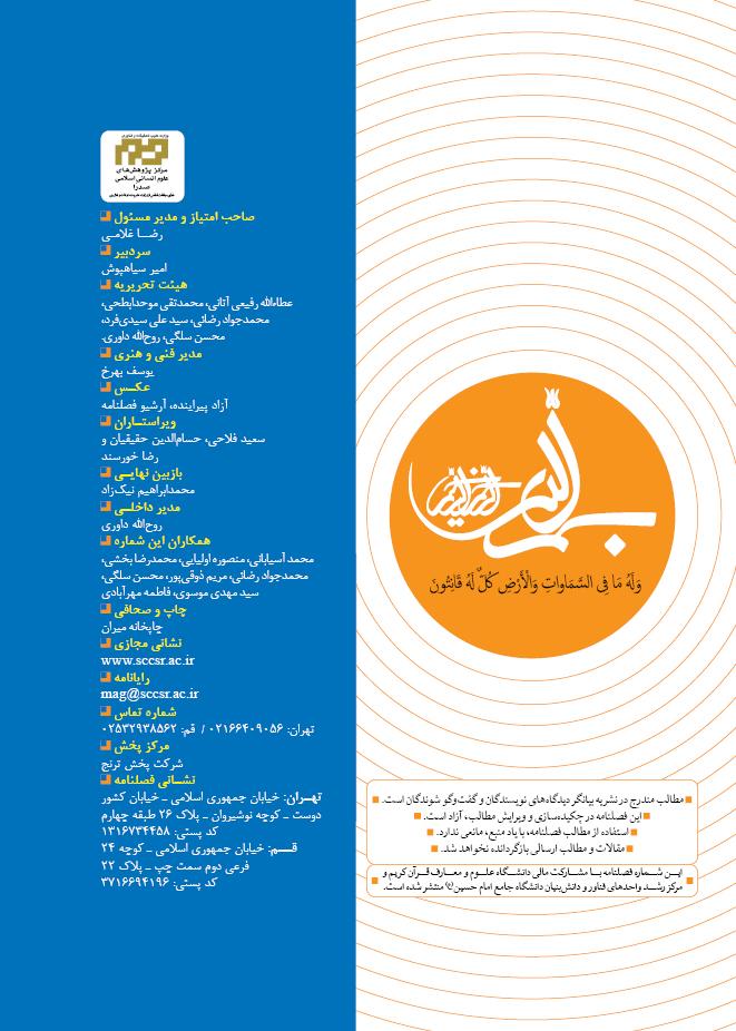 sadra359912284 - سی و پنجمین شماره فصلنامه تخصصی علوم انسانی اسلامی صدرا منتشر شد