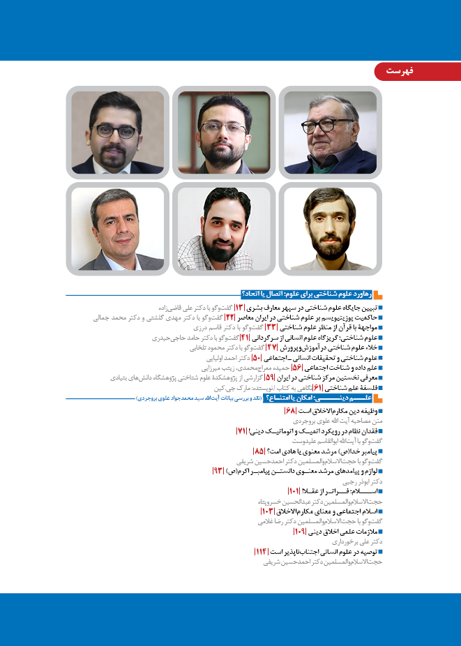 sadra359912285 - سی و پنجمین شماره فصلنامه تخصصی علوم انسانی اسلامی صدرا منتشر شد