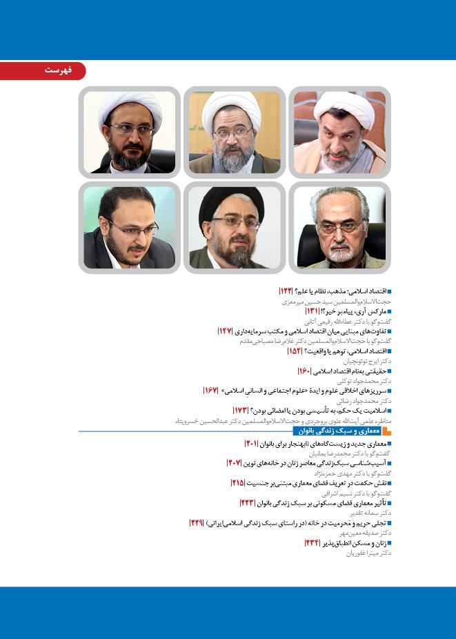 sadra359912286 - سی و پنجمین شماره فصلنامه تخصصی علوم انسانی اسلامی صدرا منتشر شد