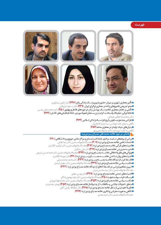 sadra359912287 - سی و پنجمین شماره فصلنامه تخصصی علوم انسانی اسلامی صدرا منتشر شد