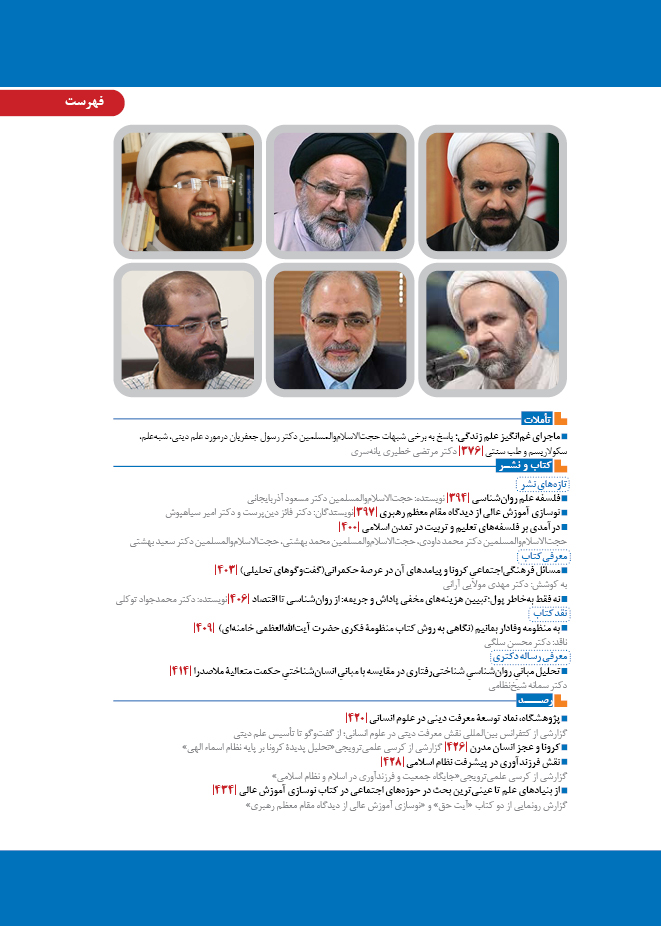 sadra359912288 - سی و پنجمین شماره فصلنامه تخصصی علوم انسانی اسلامی صدرا منتشر شد