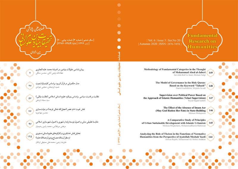 Bonyadin 020 cover v02 - بیستمین شمارهی فصلنامه علمی ـ پژوهشی تحقیقات بنیادین علوم انسانی منتشر شد