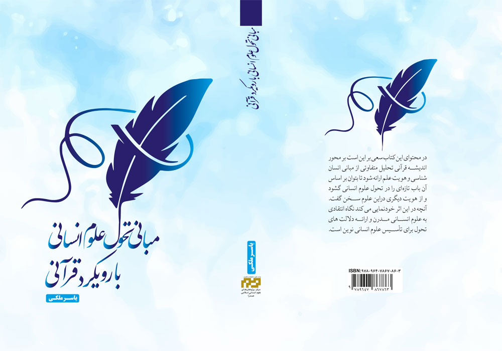 MabaniTahavvol000211 - کتاب «مبانی تحول علوم انسانی با رویکرد قرآنی» منتشر شد