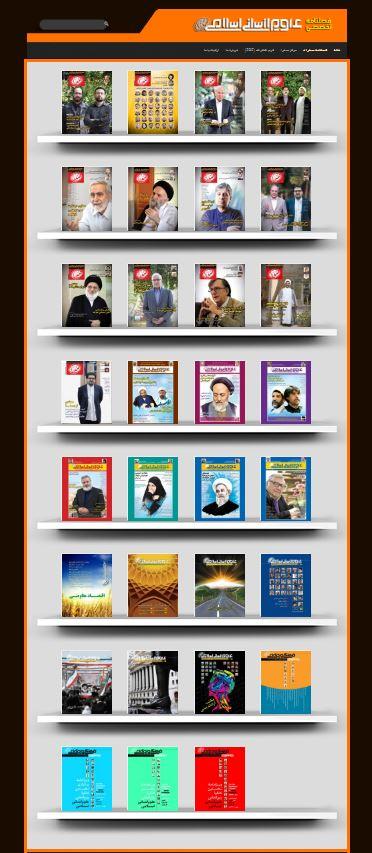 Sadra0002111 - فصلنامه علوم انسانی اسلامی صدرا در سایت نورمگز نمایه شد