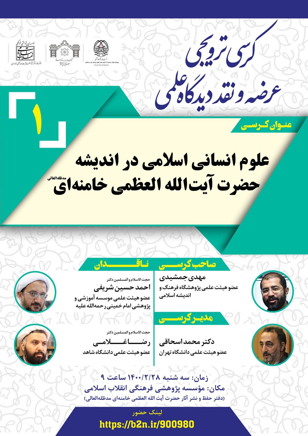 korsi0002262 - کرسی ترویجی «علوم انسانی اسلامی در اندیشه حضرت آیت الله العظمی خامنهای» برگزار میشود