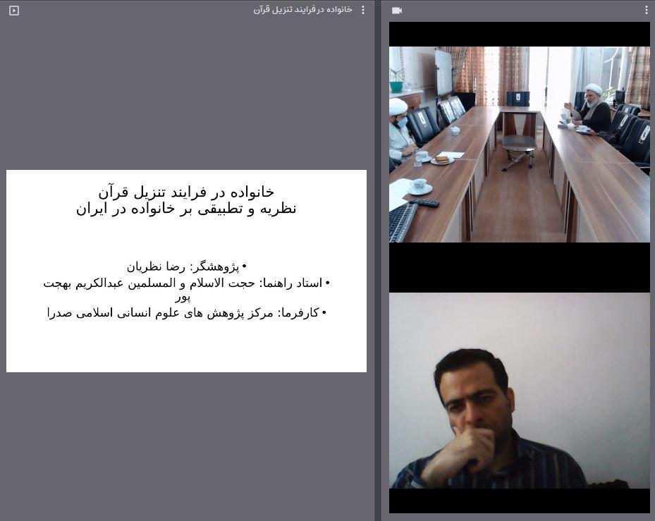 khanevadeh0005081 - گزارشی از نشست علمی خانواده در فرآیندِ تنزیلِ قرآن/ نظریه و تطبیقی بر خانواده در ایران
