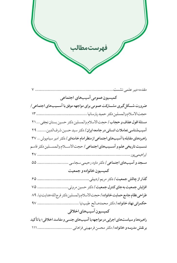 2c79aa18 efd8 4569 9ec6 9df1b89d7eee - بسته راهبردی پیشنهادی به دولت سیزدهم در مواجهه با آسیب های اجتماعی (با رویکرد اسلامی)