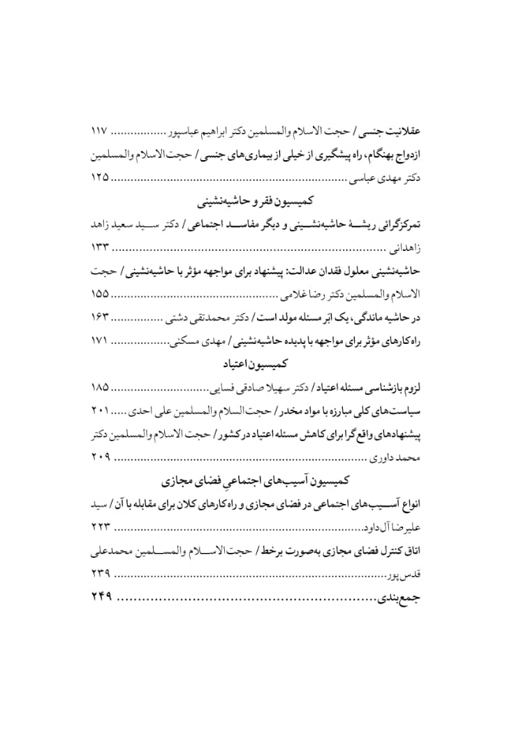 87970c2d cc2c 484c bf6b c48764d66536 - بسته راهبردی پیشنهادی به دولت سیزدهم در مواجهه با آسیب های اجتماعی (با رویکرد اسلامی)